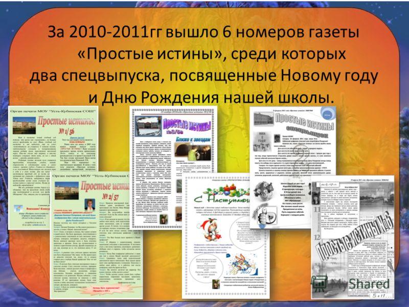 За 2010-2011гг вышло 6 номеров газеты «Простые истины», среди которых два спецвыпуска, посвященные Новому году и Дню Рождения нашей школы.