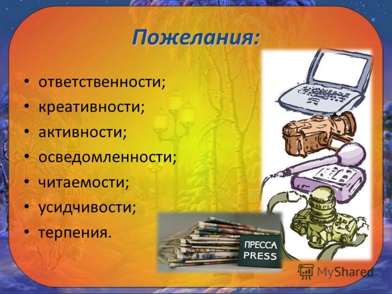 Пожелания: ответственности; креативности; активности; осведомленности; читаемости; усидчивости; терпения.
