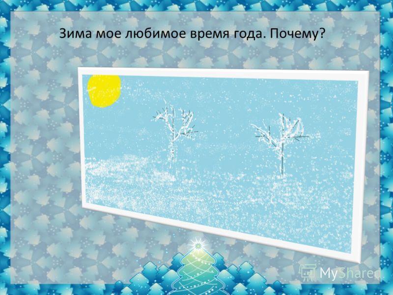 Зима мое любимое время года. Почему?