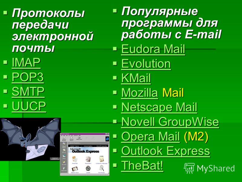 Протоколы передачи электронной почты Протоколы передачи электронной почты IMAP IMAP IMAP POP3 POP3 POP3 SMTP SMTP SMTP UUCP UUCP UUCP Популярные программы для работы с E-mail Популярные программы для работы с E-mail Eudora Mail Eudora Mail Eudora Mai