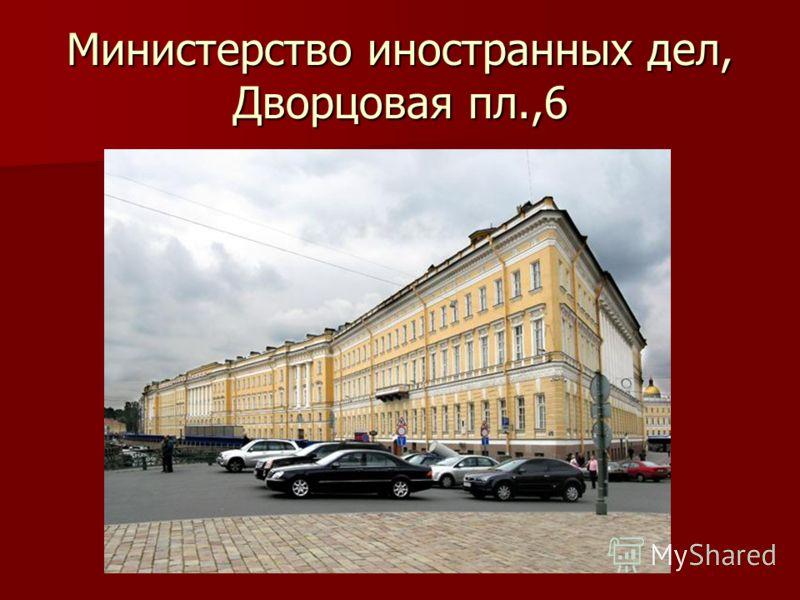Министерство иностранных дел, Дворцовая пл.,6