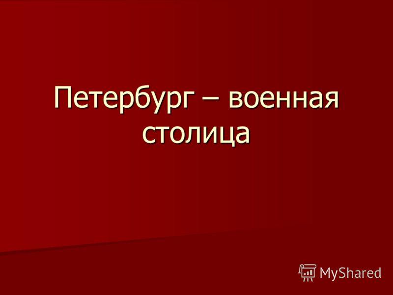 Петербург – военная столица