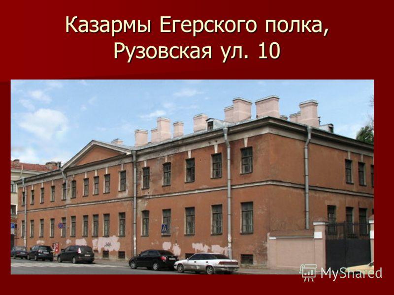 Казармы Егерского полка, Рузовская ул. 10