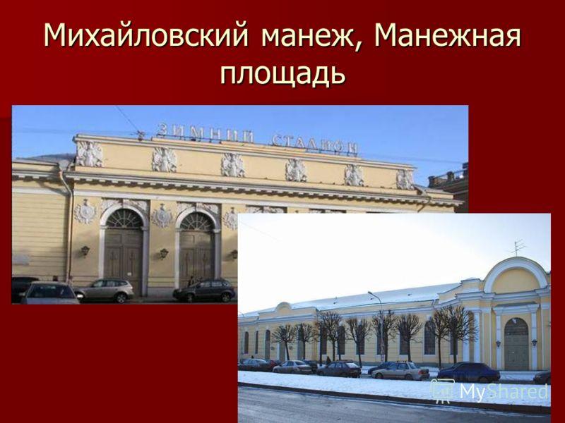 Михайловский манеж, Манежная площадь