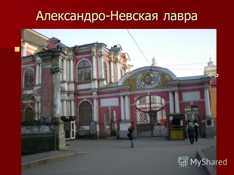 Александро-Невская лавра Монастырь, ставший при Екатерине II лаврой – одним из крупнейших монастырей России. В лавре находилась Духовная академия, которая готовила священнослужителей, богатая библиотека и один из главных соборов. В соборе хранились м