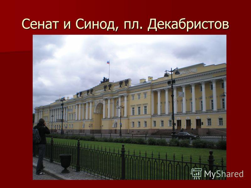Сенат и Синод, пл. Декабристов