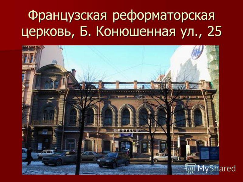 Французская реформаторская церковь, Б. Конюшенная ул., 25