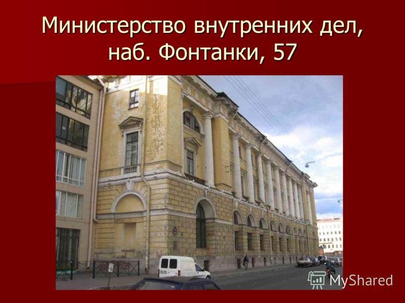Министерство внутренних дел, наб. Фонтанки, 57 Арх. Карл Росси