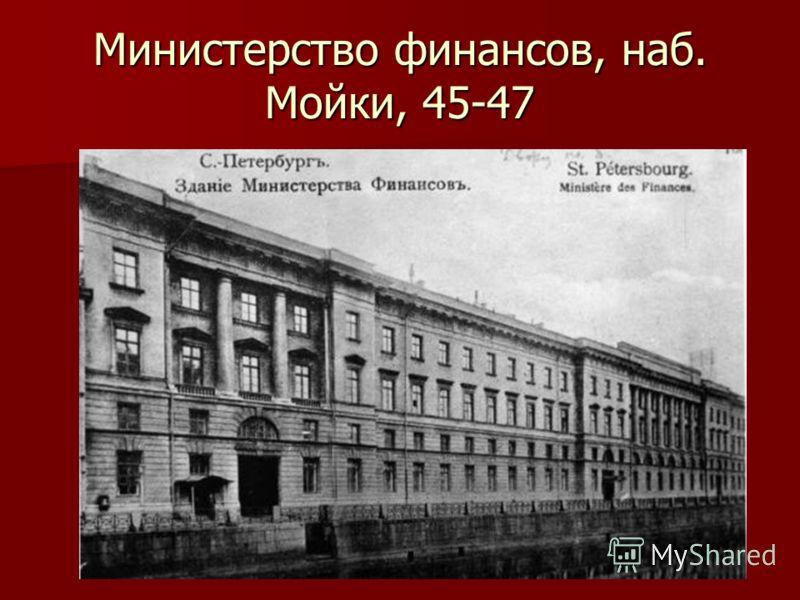 Министерство финансов, наб. Мойки, 45-47