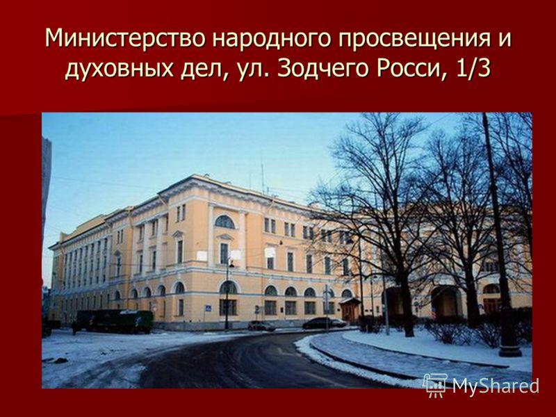 Министерство народного просвещения и духовных дел, ул. Зодчего Росси, 1/3