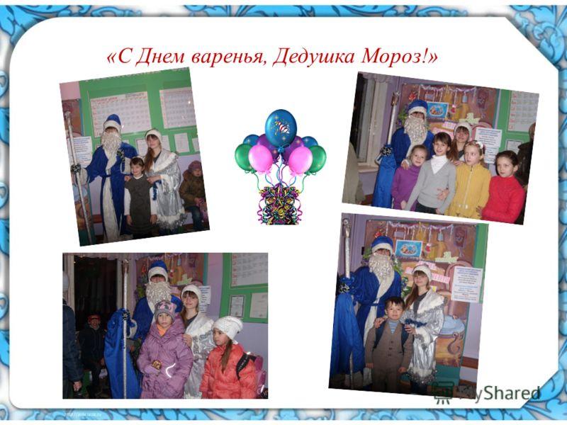 «С Днем варенья, Дедушка Мороз!»