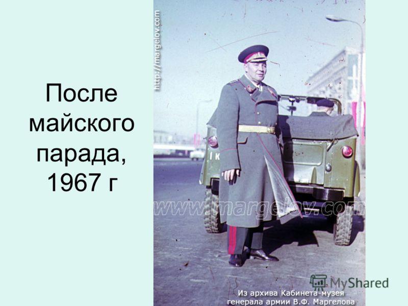 После майского парада, 1967 г