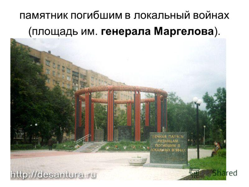 памятник погибшим в локальный войнах (площадь им. генерала Маргелова).