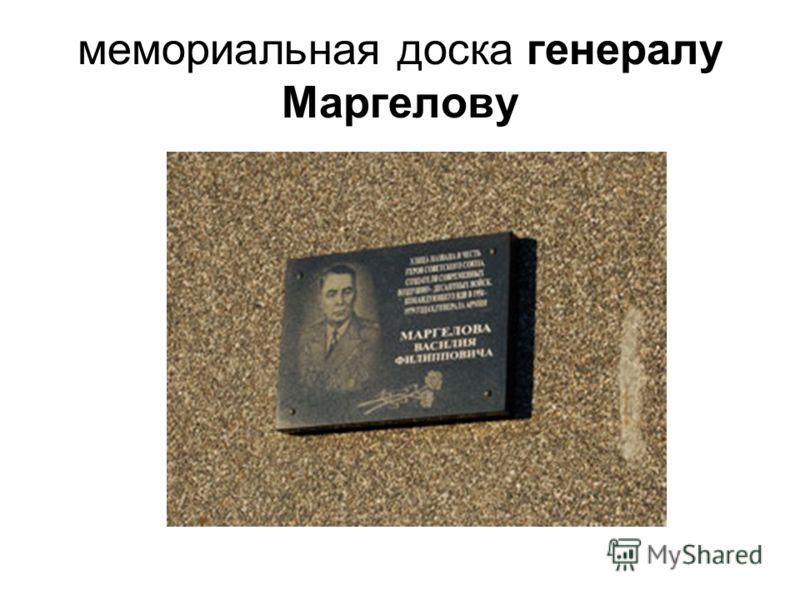 мемориальная доска генералу Маргелову