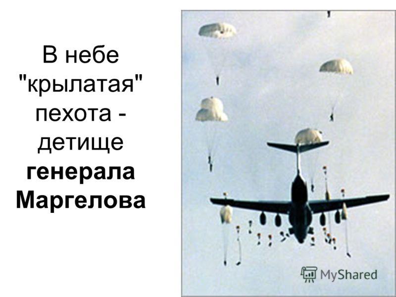 В небе крылатая пехота - детище генерала Маргелова