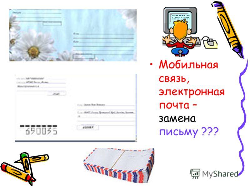 Мобильная связь, электронная почта – замена письму ???
