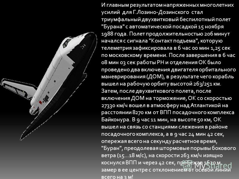 И главным результатом напряженных многолетних усилий для Г.Лозино-Дозинского стал триумфальный двухвитковый беспилотный полет