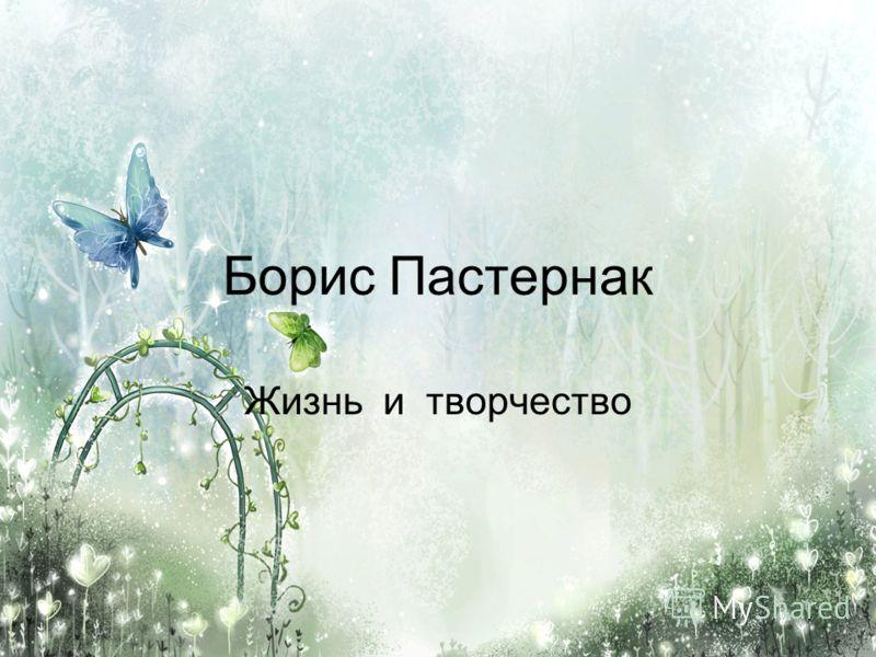 Борис Пастернак Жизнь и творчество