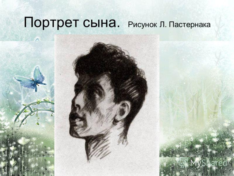 Портрет сына. Рисунок Л. Пастернака