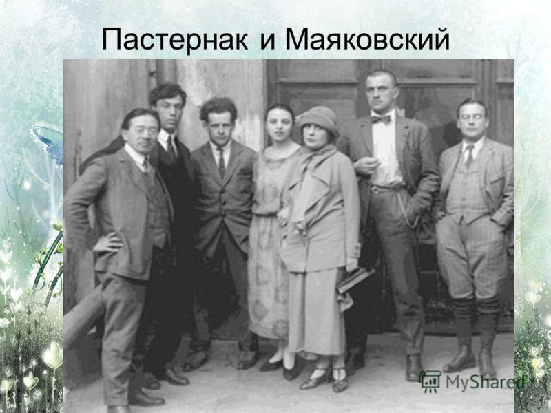 Пастернак и Маяковский
