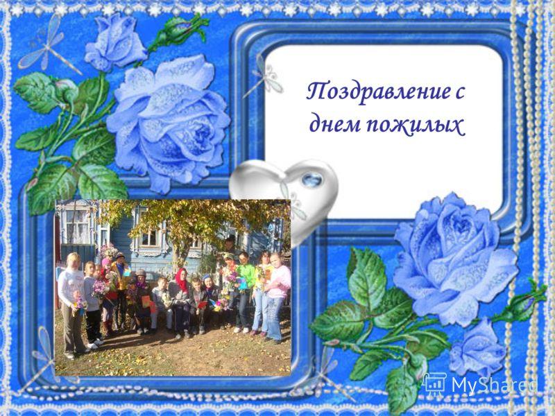 Поздравление с днем пожилых