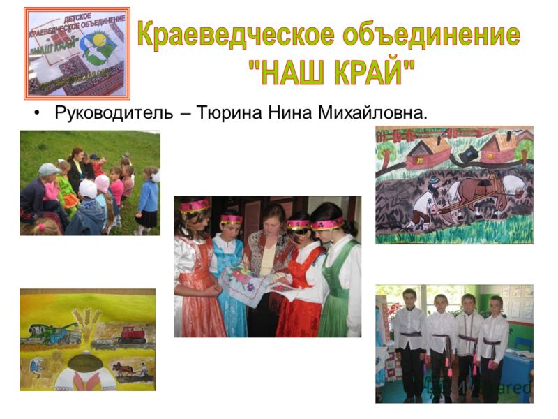 Руководитель – Тюрина Нина Михайловна.