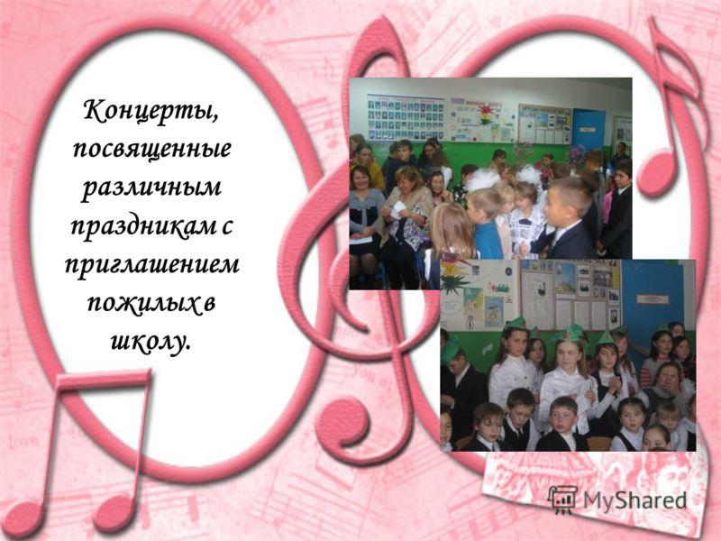 Концерты, посвященные различным праздникам с приглашением пожилых в школу.