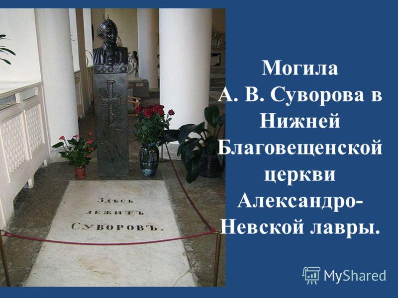 Могила А. В. Суворова в Нижней Благовещенской церкви Александро- Невской лавры.