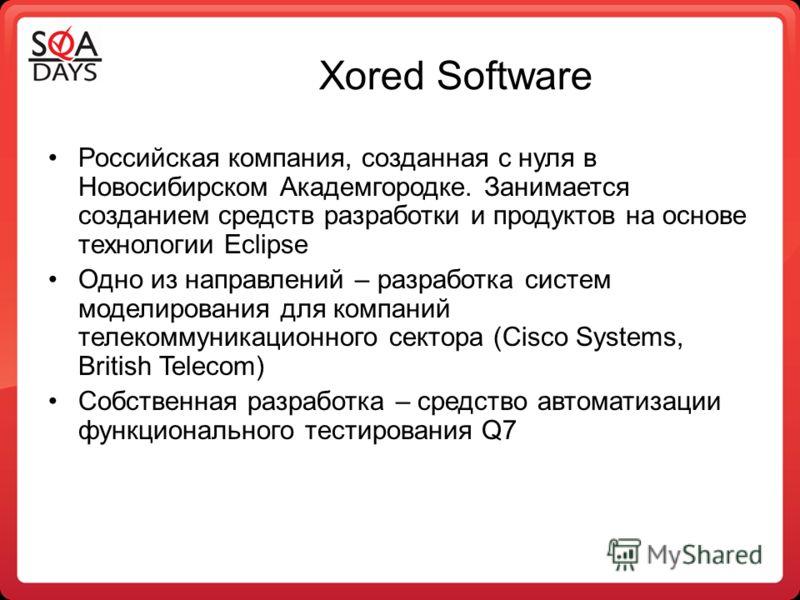 Xored Software Российская компания, созданная с нуля в Новосибирском Академгородке. Занимается созданием средств разработки и продуктов на основе технологии Eclipse Одно из направлений – разработка систем моделирования для компаний телекоммуникационн
