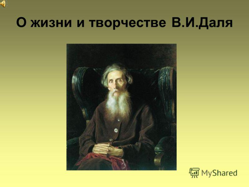 О жизни и творчестве В.И.Даля