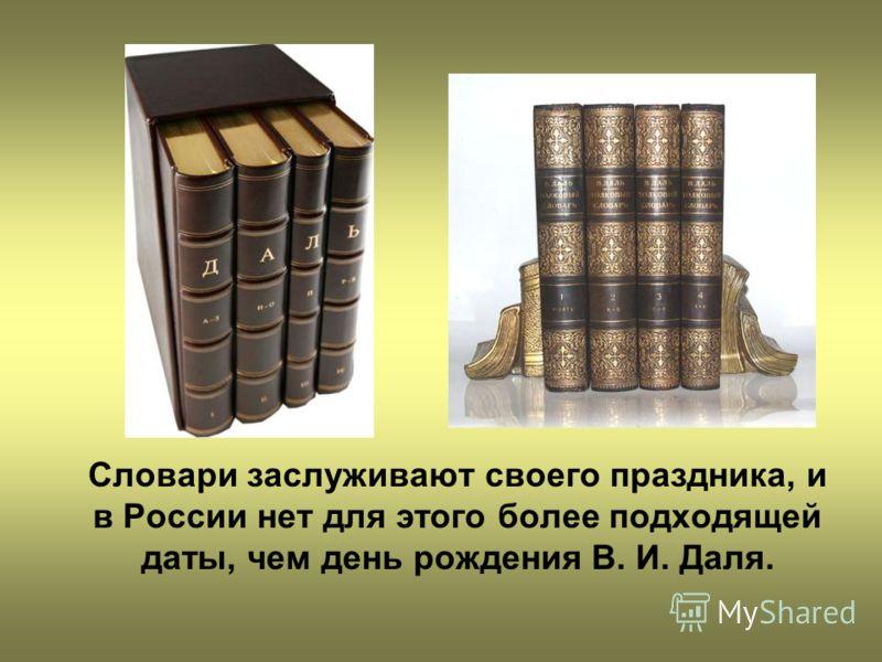 Словари заслуживают своего праздника, и в России нет для этого более подходящей даты, чем день рождения В. И. Даля.