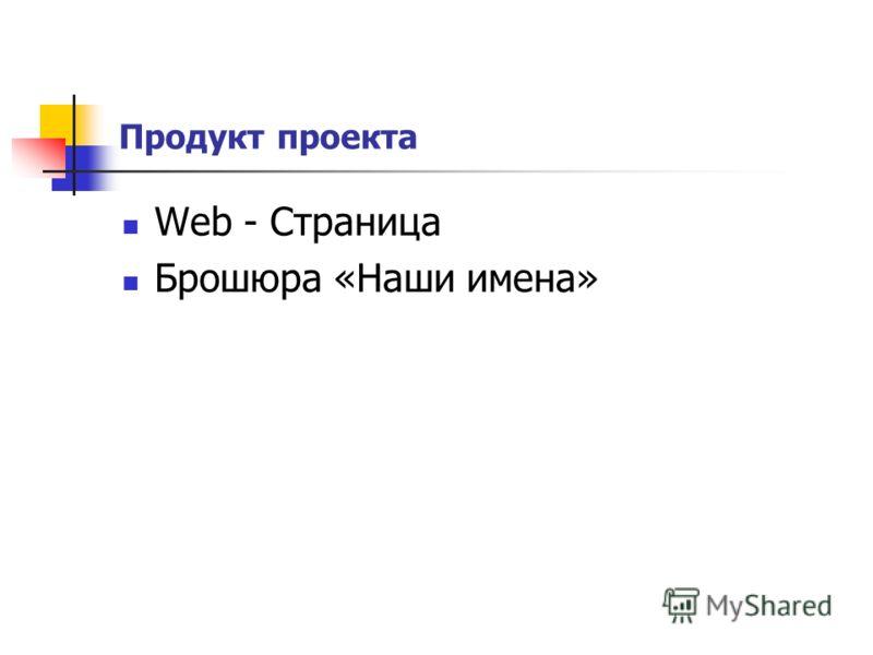 Продукт проекта Web - Страница Брошюра «Наши имена»