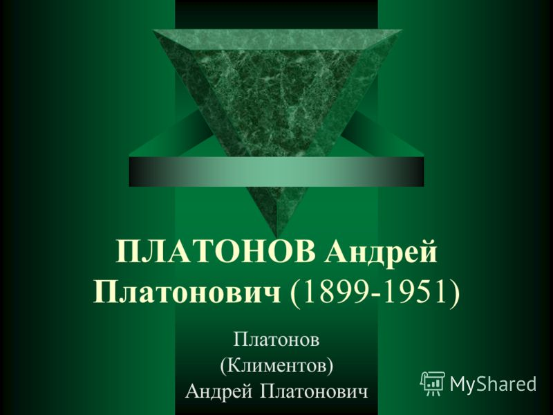 ПЛАТОНОВ Андрей Платонович (1899-1951) Платонов (Климентов) Андрей Платонович
