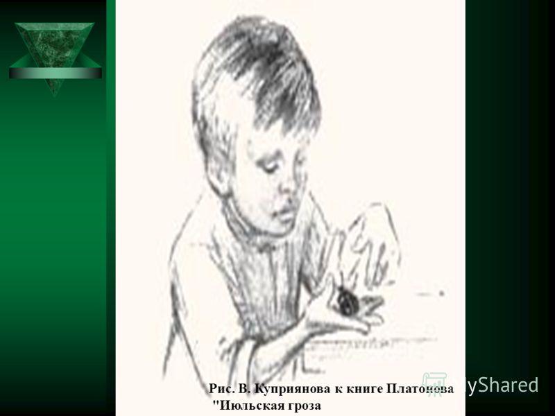 Рис. В. Куприянова к книге Платонова Июльская гроза