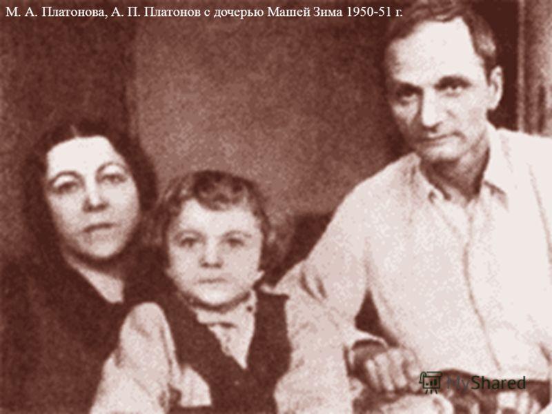 М. А. Платонова, А. П. Платонов с дочерью Машей Зима 1950-51 г.