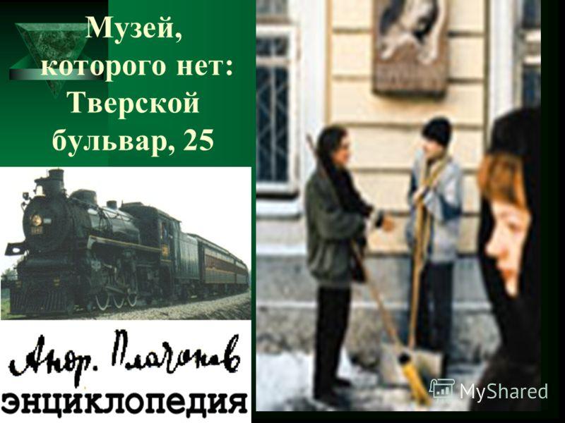 Музей, которого нет: Тверской бульвар, 25