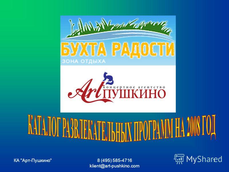 КА Арт-Пушкино8 (495) 585-4716 klient@art-pushkino.com 1