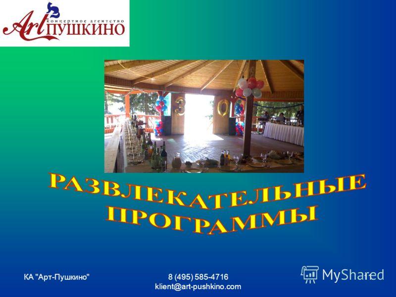 КА Арт-Пушкино8 (495) 585-4716 klient@art-pushkino.com 11