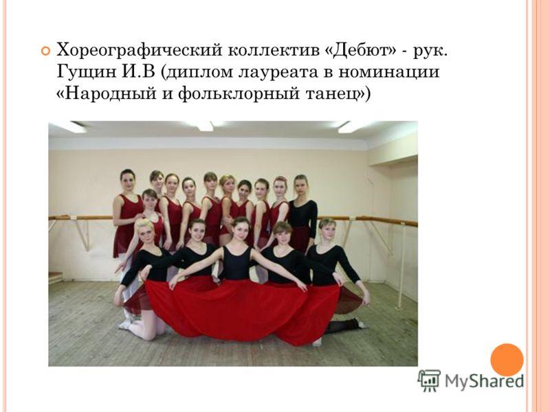 Хореографический коллектив «Дебют» - рук. Гущин И.В (диплом лауреата в номинации «Народный и фольклорный танец»)