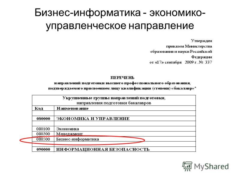 Направление «Бизнес-информатика» Летом 2003 год Минобр РФ утверждает новое направление Факультет БИ ГУ ВШЭ – разработчик ГУ-ВШЭ - головной ВУЗ в России Сегодня более 50 ВУЗов в России В ближайшие 3-4 года > 100 вузов