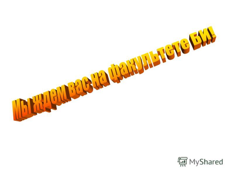 Александр Емешев, руководитель отдела управление стратегическими проектами Росбанка, выпуск 2007 Что дал Вам ГУ-ВШЭ и ф-т БИ? –Уверенность в своих знаниях, множество полезных контактов, предприимчивость, престиж образования. Каковы Ваши обязанности н