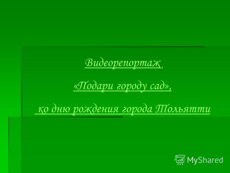 Видеорепортаж «Подари городу сад», ко дню рождения города Тольятти