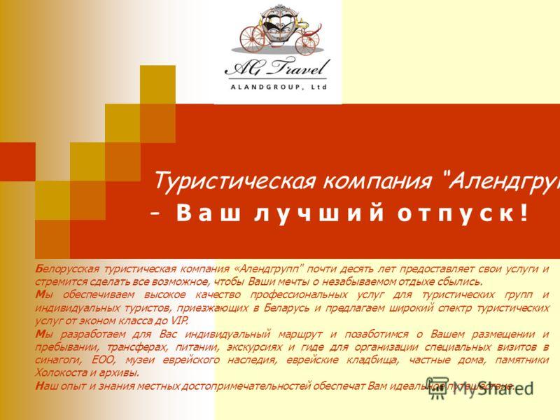 Туристическая компания Алендгрупп - В а ш л у ч ш и й о т п у с к ! Белорусская туристическая компания «Алендгрупп