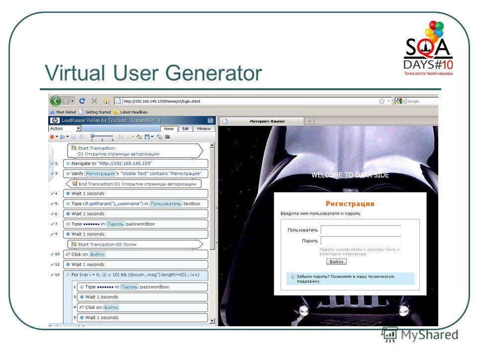 Virtual User Generator