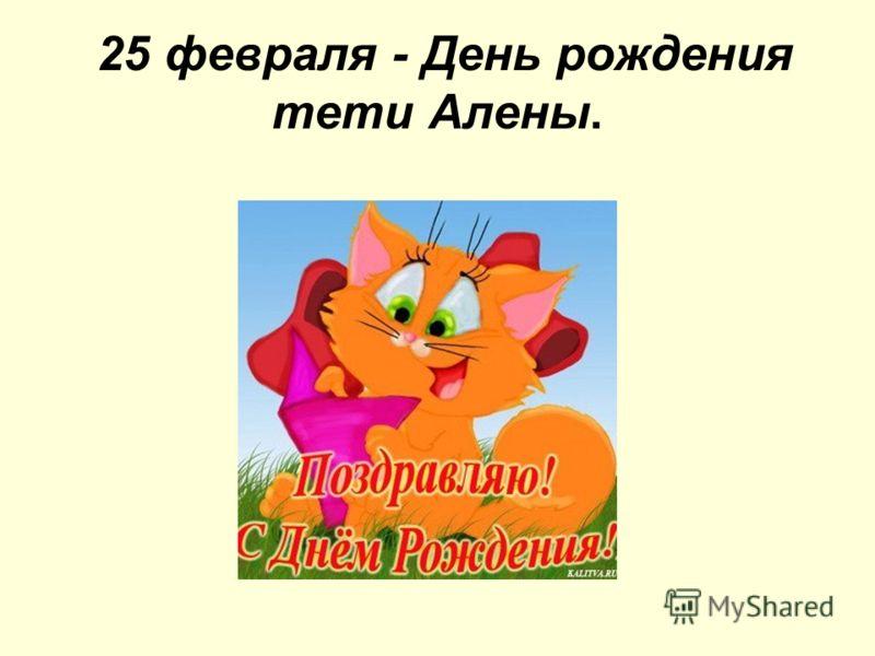 25 февраля - День рождения тети Алены.