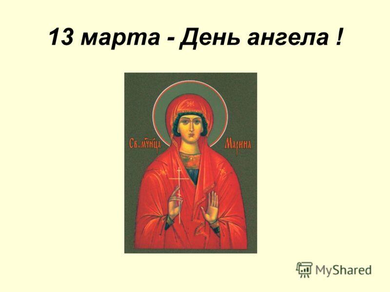 13 марта - День ангела !