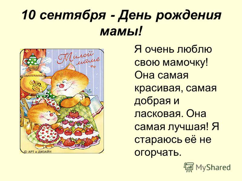 26 сентября день рождения: