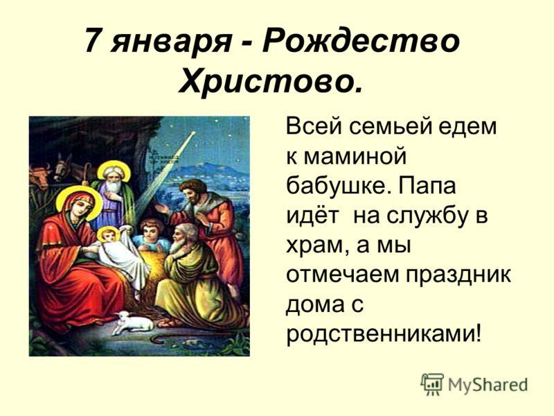 7 января - Рождество Христово. Всей семьей едем к маминой бабушке. Папа идёт на службу в храм, а мы отмечаем праздник дома с родственниками!