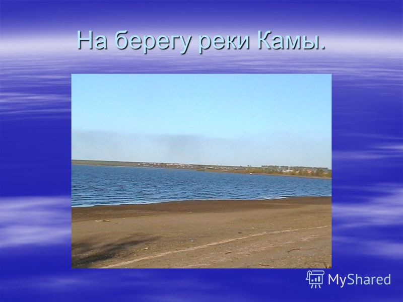 На берегу реки Камы.