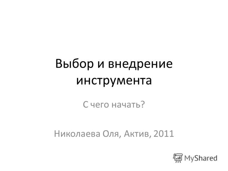 Выбор и внедрение инструмента С чего начать? Николаева Оля, Актив, 2011